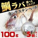 タイラバ タングステン ヘッド 鯛ラバ 100g 5個セット 鯛カブラ ルアー 遊動式 のっこみ タイカブラ 真鯛 青物 底物 底取り 重り 自作 ディープタイラバ ディープドテラ ドテラ流し ロックフィッシュ 根魚