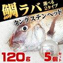 タイラバ タングステン ヘッド 鯛ラバ 120g 5個セット 鯛カブラ ルアー 遊動式 のっこみ タイカブラ 真鯛 青物 底物 底取り 重り 自作 ディープタイラバ ディープドテラ ドテラ流し ロックフィッシュ 根魚