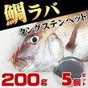 タイラバ タングステン ヘッド 鯛ラバ 200g 5個セット 鯛カブラ ルアー 遊動式 のっこみ タイカブラ 真鯛 青物 底物 底取り 重り 自作 ディープタイラバ ディープドテラ ドテラ流し ロックフィッシュ 根魚