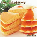 【ジャンボホットケーキ10食(R-10)】【送料無料】ジャン...