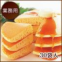 【業務用】レンジで簡単ホットケーキ!【ジャンボホットケーキ 2枚×30袋】 DH-2