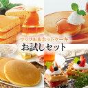 【送料無料】【ワッフル&ホットケーキお試しセット】送料無料 ...