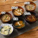 【フリーズドライギフトセット「6種和献洋彩」20食(U