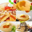 【送料無料】ホットケーキ5種とワッフル1種のお試し用セットです。【ホットケーキお試しセット】