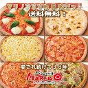 マリノ 当店おすすめ 6枚 セット 送料無料 お得 ピザ ピッツァ pizza 食べ比べ 冷凍ピザ