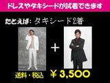 有人试着穿燕尾服上编号为2件!周五周六周日周一节日Itashi是禁止的。裙子的那个点(第二次会议不能)获得。 [日元减少YDKG kD的;[試着枚数 1〜2着 タキシードの試着です!ドレス1点(2次会用は不可)が可能。]