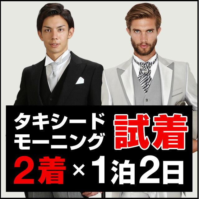 試着枚数 2着 【送料無料】タキシード(またはモーニング)の試着です!