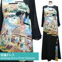 とても染の良い一点物の正絹留袖ドレス【着物リメイク