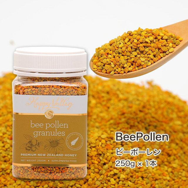 四半期に一度オータムセールビーポーレン蜜蜂花粉250gマリリニュージーランドオーガニック非加熱無添加