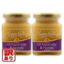 【送料無料】(マリリの アウトレット) ローヤルゼリー 蜂蜜 訳あり (375g) 2本セット ニュージーランド産 はちみつ オーガニック 蜂蜜