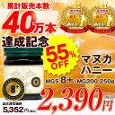 【今ならもれなく200ポイント】【マヌカハニー 8+ が55%OFF!】ズバリ2390円【2本?送料