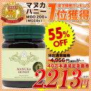 【あと3日で終了!】 マヌカハニー 8+ が【55%OFF!!】【2本?送料