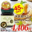 【ご予約商品】【あと2日!45%OFF マヌカハニー 12+】 【2本?送料