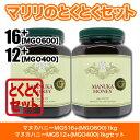【送料無料】【とくとくセット】マヌカハニー MGS12+[MGO400]1kg&16+[MGO600