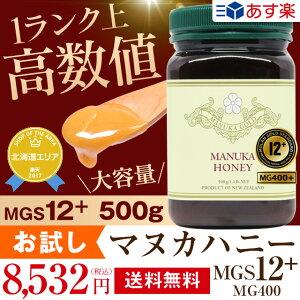 【初回お試し】【あす楽対応】マリリニュージーランド マヌカハニー MGS 12+/MG 400+ 500g【送料無料】無添加 非加熱 MGS認定証&MGS/MG 二つの試験分析書付き