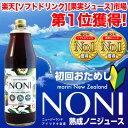 熟成ノニジュース (750ml)【送料無料】[初回お試し/原液/果汁100%]