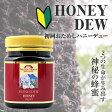 【初回お試し】【送料無料】ハニーデュー(250g)ネルソンハニー社世界の蜂蜜通が愛用する「神秘の蜂蜜」HoneyDewポリフェノール・ミネラル・オリゴ糖を豊富に含んだ森の栄養素・生態系の源!ニュージーランドの無添加100%天然蜂蜜