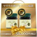 【先着10名様限定】【マリリのファン感謝!新春Super Premium福袋】 マリリの超プレミアム