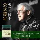 マヌカハニー MGO400 MGS12+ (250g) モラン博士公式認定 無添加 非加熱 はちみつ ニュージーランド産 蜂蜜【送料無料】