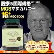 (マリリのお買い物マラソン 限定特別価格) マヌカハニー MGO600 MGS16+ (1kg) モラン博士公式認定 無添加 非加熱 はちみつ 【送料無料】