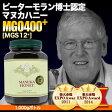 マヌカハニー MGO400+/MGS12+1kgボトル NZ政府正式標準&ピーターモラン博士認定高活性マヌカハニー 試験分析書付き【送料無料】