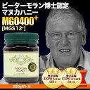 マヌカハニー MGO400 MGS12+ (250g) モラン博士認定 無添加 非加熱 はちみつ