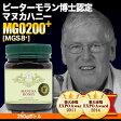 【ついに再入荷!】マヌカハニー MGO230+/MGS8+250gボトル NZ政府正式標準&ピーターモラン博士認定中活性マヌカハニー 試験分析書付き 遮光容器 非加熱 無添加100%天然はちみつ