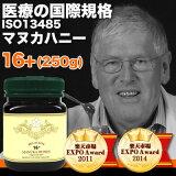 高活性マヌカハニー 16+(250g)医療の国際規格マヌカハニー(ISO13485)【モラン博士認定】NPAマヌカゴールド ニュージーランドの無添加100%天然蜂蜜 試験分析書付き