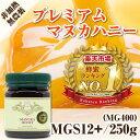マリリニュージーランド マヌカハニー MGS12+/MG400+ 250g 【送料無料】 無添加 非...
