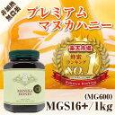 マリリニュージーランド マヌカハニー 16+ / MG600 (1kg)【送料無料】ニュージーランド