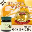 マヌカハニー MGS 16+ /MG 600+ 250g 1本 【送料無料】 マリリニュージーランド...