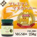 マリリニュージーランド マヌカハニー MGS8+/MG 200 250g 【MGS認定証&試験分析書付き