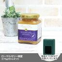 【マリリのお中元】 ローヤルゼリー蜂蜜 (375g) ニュージーランド産 生ローヤルゼリー デセン酸 【送料無料】