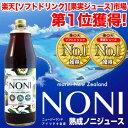 熟成ノニジュース(750ml) 6ヶ月熟成・手摘みノニ使用・フルオーガニック認定取得 170種類の栄養素がたっぷり★
