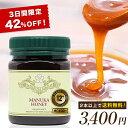 【マヌカハニー 12+が42%OFF!5954円⇒3400円...