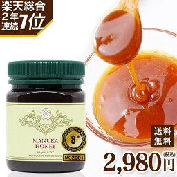 【期間限定お試し&さらに今ならクーポンも】 <strong>マヌカハニー</strong> MGS 8+/MG200+ 250g 【送料無料】 生 はちみつ 非加熱 マヌカはちみつ 純粋はちみつ 蜂蜜 ハチミツ マリリニュージーランド オーガニック 【MGS認定証/試験分析書付き】