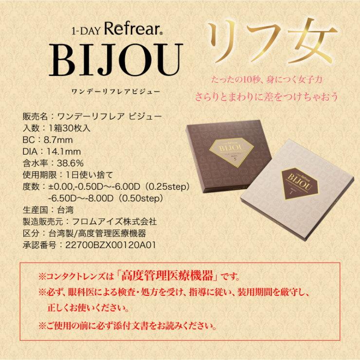 楽天市場】【新発売】◆BIJOU-ビ...