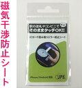 再入荷★【送料無料】メール便「JPS磁気干渉防止シート」 iPhone6 ケース アイホン6ケース