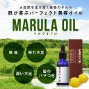 マルラオイル MARULA OIL 25ml 植物由来 生オイル マルーラオイル 低温圧搾 美容オイル ピュアオイル 100%