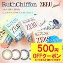 カラコン ルースシフォン ゼル 1箱6枚 ツーウィーク RuthChiffon ZERU zeru 2week 度あり 度なし カラーコンタクト コンタクトレンズ