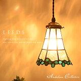 LED電球対応 ステンドグラス ペンダントライト【LEEDS:リーズ】ステンドグラスシェード 1灯ペンダントライト アンティーク調 クラシック ナチュラル ハンドメイド ガラスシェ