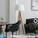 [Espresso floor lamp][ARTWORKSTUDIO:アートワークスタジオ] スタンドライト フロアライト フロアスタンド LED対応 シック 布製 木製..