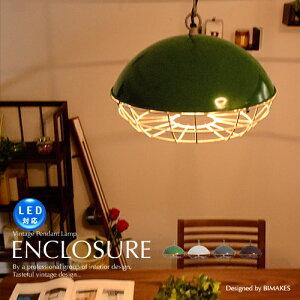 【ENCLOSURE:エンクローザー】ペンダントライトLED電球対応インダストリアルビンテージおしゃれ照明ライトアメリカンダイニングガードナチュラルカントリーグリーンデザイナーズレトロBIMAKES:ビメイクス【10P02Mar14】