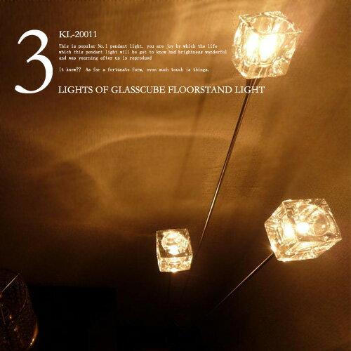 照明【ガラスキューブ3灯フロアスタンド】ガラスキューブ|フロアスタンド|フロアランプ|インテリア照明|間接照明|リビング用|寝室|ダイニング用|ナチュラル|JBKL-20011【Kishima:キシマ】【10P02Mar14】