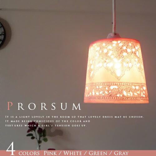 【PRORSUM:プローサム】ペンダントライト 4色(ピンク/ホワイト/グリーン/グレイ) 可愛い色使いとデコラティブでオリエンタルな模様 ハンドメイド MERCROS:メルクロス インテリア照明 照明 ライト トイレ 玄関【10P02Mar14】