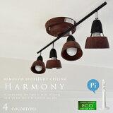 【Harmony:ハーモニー】remote ceiling lamp(ストレート) 4灯スポットライトシーリングライト|リモコン付|点灯切替|エコ|省エネ|AW-0321|電球型蛍