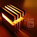 【L-wich:エルウィッチ】quattro:クアトロ|常川貴扶デザイン|DS-018N:ナチュラル/DS-018DB:ダークブラウン|スタンドライト|インテリア照明|デザイナーズ照明|間接照明|おしゃれ|送料無料|【flames:フレイムス】 (CP4(PX10