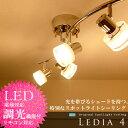 【LEDIA 4:レディア 4】スポットライトシーリング4灯|LED電球対応|スポットライト|シーリングライト|間接照明|クローム|レダ|LEDA |HC-278|スポット照明|リビング|ダイニング|-6畳|お洒落|一人暮らし yss