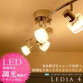 シーリングライト スポットライト 4灯 LED対応 調光リモコン対応 照明 ライト おしゃれ 間接照明 スポット照明 リビング用 ダイニング用 子供部屋 点灯切替 寝室クローム レダ LEDA HC-278 4畳用-6畳用 おしゃれ 一人暮らし(2-2
