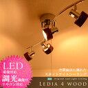 スポットライト 照明 おしゃれ シーリングライト 4灯 LED電球対応 リビング用 ダイニング用 寝室 洋室 個室 子供部屋 スポット照明 間接照明 クローム レダ LEDA HC-278 スポット照明 6畳用 CHRONOS【LEDIA 4 WOOD:レディア 4 ウッド】(2-2